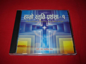 Nepali Christian Worship CD SALVATION / NEPALI Praise / 16 Beautiful Songs in Nepalese Language