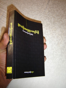 Khmer New Testament / Khmer Standard Version KHSV 250 Cambodia / Color Maps