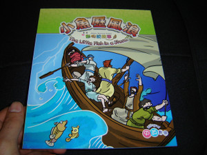 English - Chinese Bilingual Bible Animal Tales for Children / The Little Fish in a Storm