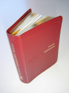 TWI: ASANTE BIBLE - Twere Kronkron / Burgundy Leatherbound Bible with Golden Edges