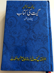 The Urdu Language Sialkot Chrisitian Hymnal and Song Book / Nirali Kitaben / Hardcover / With 3 color ribbons / Pakistani Christian praise and worship songs /More than 300 Hymns and Spiritual Songs from Pakistan (A2-K1HW-1MC9)