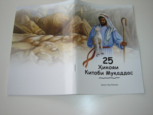 25 Favorite Stories from the Bible, Tajik Language Edition / Children's Bible Story Book by Ura Miller
