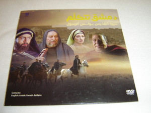 Damascus Speaks / DVD About the Life of Paul / Great for Sharing the Gospel with Arabic Speakers