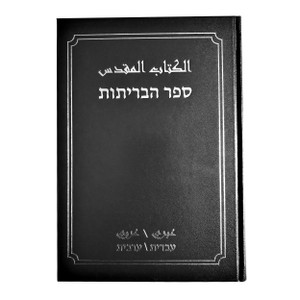 Arabic - Hebrew Parallel Bible  / Hard Cover