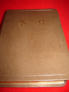 Chinese Leatherbound Bible - Golden Edges, Thumb Index / mid size 149x99