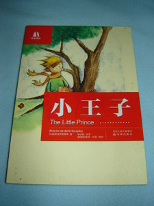 The Little Prince Chinese - English Bilingual Edition / Antoine de Saint-Exupery