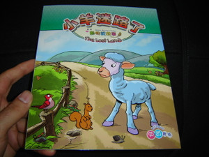The Lost Lamb - Bible Animal Tales / English - Chinese Bilingual Edition