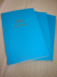 Arabic New Testament / Blue Cover [Paperback] by Bible Society