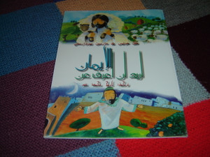 I Want To Know About the Christian Faith / Arabic Language Edition