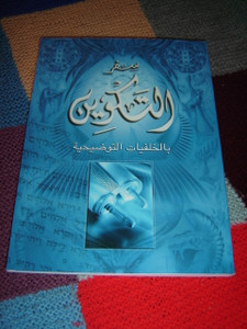 The Book of Genesis with Study Notes and Study Material in Arabic Language NVD