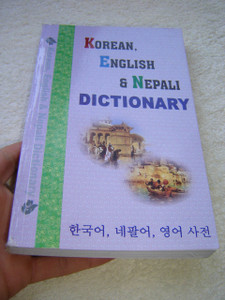 Korean - English - Nepali Dictionary / Author: Shiva Prasad Pokharel