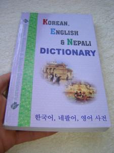 Korean - English - Nepali Dictionary / Author: Shiva Prasad Pokharel