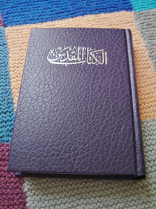 Arabic Language Bible / Purple Cover / New Van Dyck Bible / Printed in Korea