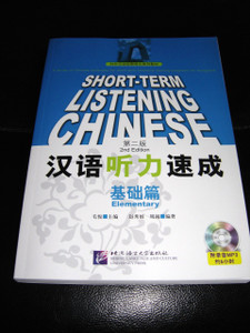 Short-term Listening Chinese - A Series of Chinese Textbooks