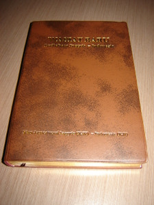 Indonesian - English Bilingual New Testament BROWN COVER with Golden Edges / WASIAT BARU