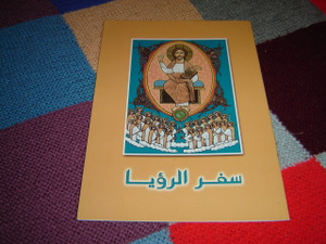 The Book of Revelataion in Arabic Language