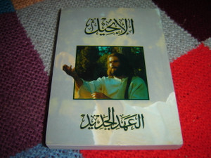 Arabic Van Dyck New Testament 230 / White / Jesus Film Cover for Outreach Purposes