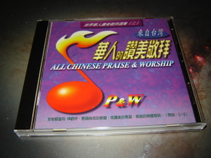 All Chinese Praise and Worship 2 / Lyrics Booklet Inside on Artwork