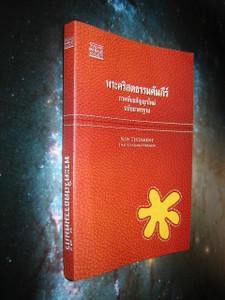 Thai Pocket New Testament Red-Orange / Thai Standard Version