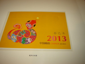 The Year of the Snake 2013 China / Chinese Postage Ten Stamp Block Commemorating The Year of the Snake / Collector's Edition / Gui-Si Year 2013