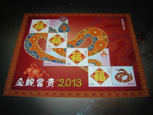 The Year of the Snake 2013 China / Chinese Postage Stamp Block