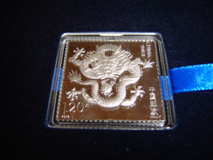 Year of the Dragon 2012 China COLLECTORS A.g.999 - 1oz SILVER Stamp Silver - Certified as pictured