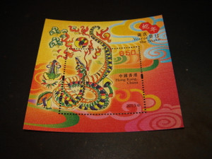 The Year of the Snake 2013 Hong Kong China / SILK Postage Stamp $50 Value