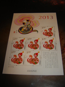 The Year of the Snake 2013 China / Chinese Postage Stamp Block / Collector's Edition