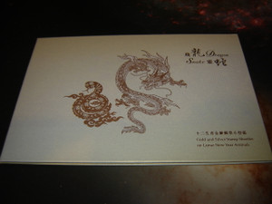 The Year of the Snake 2013 Hong Kong China - Special Dragon Snake Gold and Silver Stamp Sheetlet on Lunar New Year Animals 1