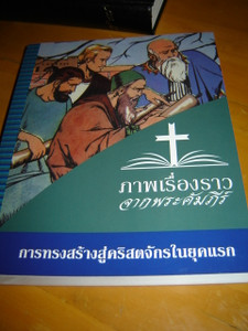 Thai Language Edition / BIBLE STORIES IN PICTURES / 380 full color pages