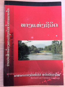 The Gospel of Mark in Lao Language / Revised Lao Common Language / พระธรรมมาระโก ภาษาลาว