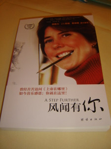 A Step Further by Joni Erickson Tada / Chinese Language Edition