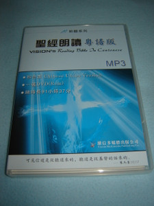 Cantonese MP3 Bible / Vision's Bible Reading in Cantonese on DVD disc