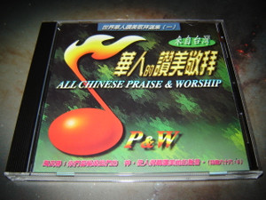 All Chinese Praise and Worship 1 / Lyrics Booklet Inside on Artwork