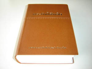 The Holy Bible in LAO Language - Revised Version 2012 / Brown Leather Bound