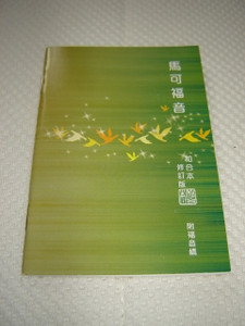 Gospel of Mark in Chinese - Revised Chinese Union Version / Chinese Language Edition