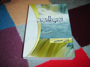 Arabic New Testament for Bible Students / New Van Dyck Version