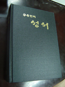 Korean Bible Black Hardcover / Common Translation CH83 / 127th Printing