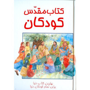 Persian Children's Bible [Hardcover] by United Bible Societies