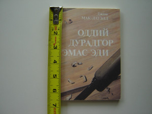 More Than a Carpenter by Josh McDowell / Uzbek Language Edition