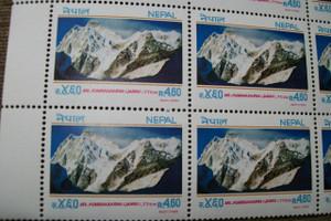 Himalaya Postage Stamp Collector's Block - Mt. Kumbhakarna (Jannu) 7710 Meters