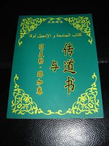 Solomon's Ecclesiastes Portions and The Gospel of Luke / Al-Kitab Al-Muqadas Bible Portion in Chinese Language (Chinese Simplified Character)