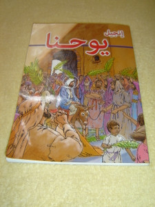 The Gospel of John in comic book format for Children in Arabic Language