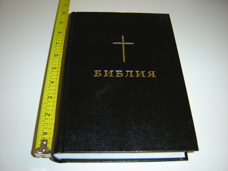 Bulgarian Bible with References / Black Hardcover, Large Size / Gold Cross on Cover (9789548968294)