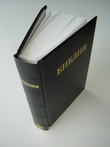 Small Russian Bible with References / Black Hardcover RUSB / Small Russian Bible (Synodal) (Russian Edition)