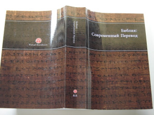 Russian Bible / ERV Version / Modern Russian Translation