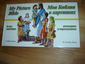 Russian - English Bilingual Children's Bible / My Picture Bible - to See and Share