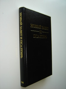 Russian New Testament and Psalms (Foreign Languages) (Russian Edition)