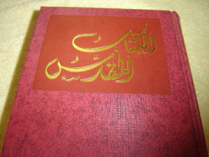 Arabic Bible with Apocrypha 063DC / Good News AB with Footnotes and Maps
