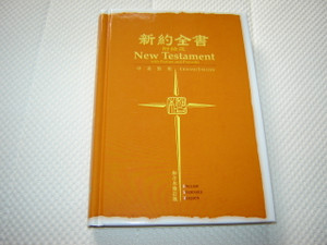 Chinese - English Bilingual New Testament, Psalms, and Proverbs / Revised Chinese Union Version - ESV 353 / 和合本修訂版-新約全書附詩箴 / 中英對照 (9789622939400)
